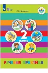 Речевая практика. 2 класс (для обучающихся с интеллектуальными нарушениями). Учебное пособие