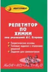 Репетитор по химии под.редакцией А.С.Егорова. Теоретические основы. типовые задания. Задания самоконтроля