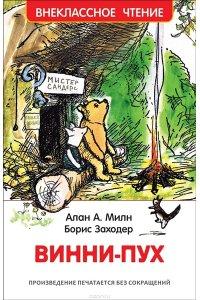 Милн А. Винни-Пух (ВЧ)