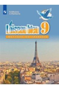 Французский язык. Второй иностранный язык. 9 класс.*