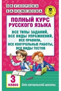 Узорова О.В. Полный курс русского языка. 3 класс
