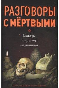 Зоберн В. Разговоры с мертвыми. Рассказы приходских священников
