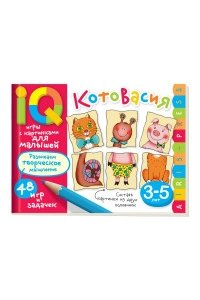Умные игры с картинкамидля малышей. КотоВасия (3-5лет)