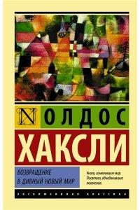 Хаксли О. Возвращение в дивный новый мир (новый перевод)