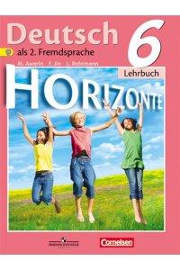 Немецкий язык. 6 класс.Учебник