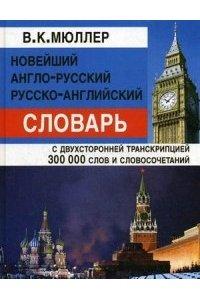Большой англо-русский и русско-английский словарь. 300 000 слов и словосочетаний. Новая редакция