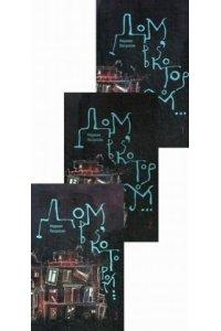 Петросян М. Дом,в котором...(комп.в 3-х тт.) (новая обложка)