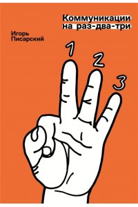 Писарский И.В. Коммуникации на раз-два-три