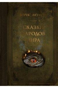 Акунин Б. Сказки народов мира