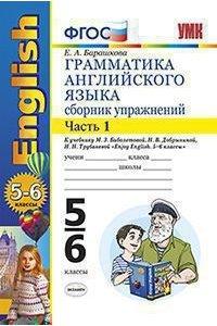 Граматика английского языка. Сборник упражнений 5-6 классы. Часть 1. ФГОС