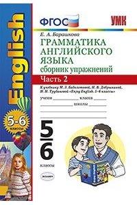 Грамматика английского языка. Сборник упражнений 5–6 классы. Часть 2 ФГОС