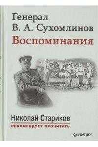 Бей Е. Бей Е..Генерал В.А. Сухомлинов. Военный министр эпохи Великой войны