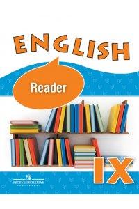 Английский язык9 класс Книга для чтения. Углубленное изучение.
