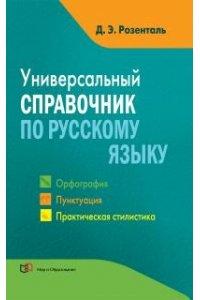 Универсальный справочник по русскому языку