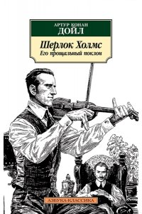 Шерлок Холмс. Его прощальный поклон