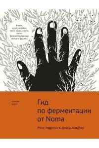 Редзепи Р., Зильбер Д. Гид по ферментации от Noma