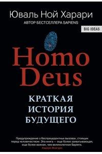 Homo Deus. Краткая история будущего, авт. Харари Ю.Н.
