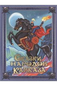 Сказки народов Кавказа.
