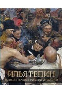 Евстратова Е.Н. Илья Репин Великий реалист русской живописи