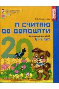 Я считаю до 20. Рабочая тетрадь для детей 6-7 лет. По ФГОС ДО Цветная