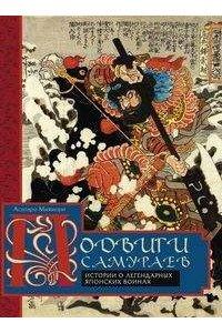 Миямори А..Подвиги самураев. Истории о легендарных японских воинах