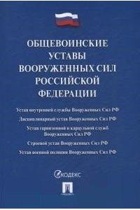 Общевоинские уставы Вооруженных сил РФ. Сборник нормативных правовых актов