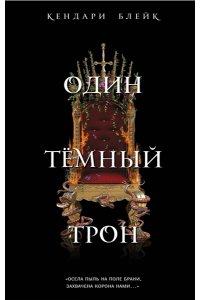 Один темный трон