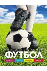 Футбол. Современная энциклопедия