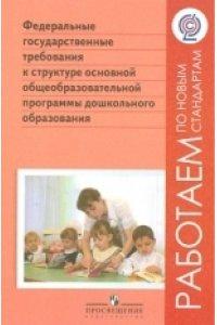 Федеральные государственные требования к структуре основной общеобразовательной программы дошкольного образования