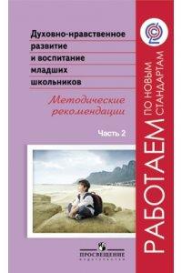 Духовно-нравственное развитие и воспитание младших школьников. Методические рекомендации. В 2 частях Часть 2