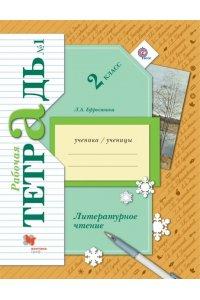 Литературное чтение. 2 класс. Рабочая тетрадь №1