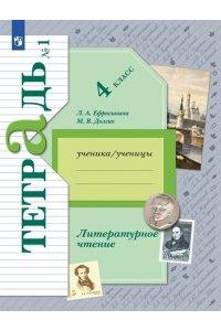 Литературное чтение. 4 класс. Рабочая тетрадь № 1