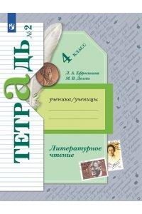 Литературное чтение. 4 класс. Рабочая тетрадь № 2