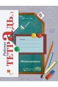 Математика. 4 класс. Рабочая тетрадь №1. ФГОС