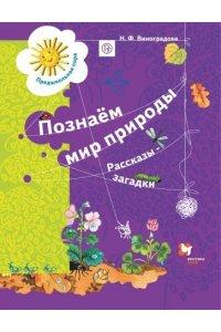 Рассказы-загадки о природе. Книга для детей 5-7 лет