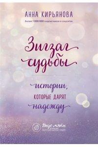 Кирьянова А. С. Зигзаг судьбы. Истории, которые дарят надежду