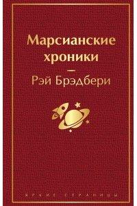 Брэдбери Р. Марсианские хроники