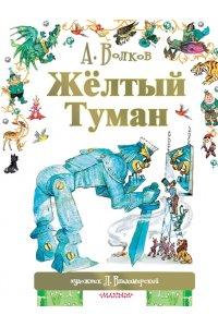 Волков А.М., Владимирский Л.В. Жёлтый туман