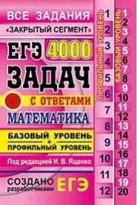 ЕГЭ `18 БАНК ЗАДАНИЙ. МАТЕМАТИКА. 4000 ЗАДАЧ. БАЗОВЫЙ И ПРОФИЛЬНЫЙ УРОВНИ. ЗАКРЫТЫЙ СЕГМЕНТ