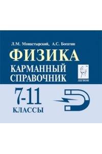 Карманный справочник по физике. 7-11-й классы.