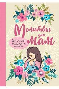 Булгакова И. Молитвы для мам. Для счастья и здоровья малыша