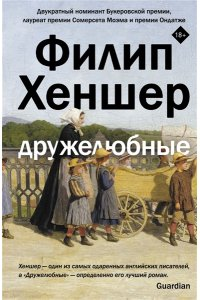 Хеншер Ф. Дружелюбные