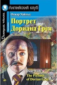 Портрет Дориана Грея. Рассказы. Домашнее чтение