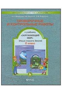 Проверочные и контрольные работы к учебнику
