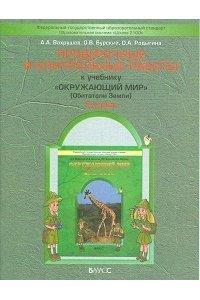 Проверочные и контрольные работы к учебнику «Окружающий мир» (Обитатели Земли). 3 класс