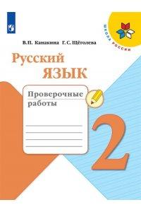 Русский язык. 2 класс. Рабочая тетрадь - Проверочные работы. ФГОС