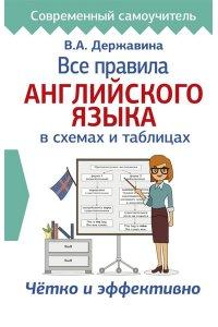 Державина В.А. Все правила английского языка в схемах и таблицах