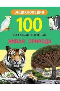 100 ВОПРОСОВ И ОТВЕТОВ новые. ЖИВАЯ ПРИРОДА