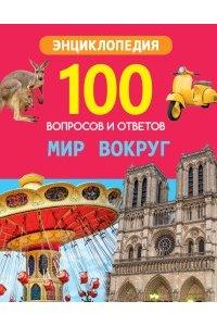 100 ВОПРОСОВ И ОТВЕТОВ новые. МИР ВОКРУГ
