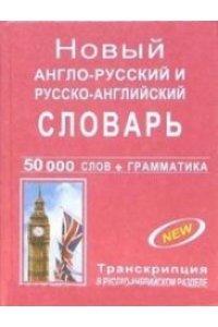 Новый англо-русский и русско-английский словарь с грамматическим приложением. 50 000 слов